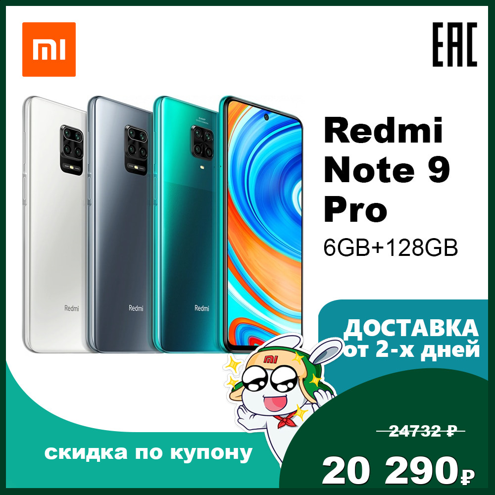 Redmi Note 9 Pro 6GB 128GB Mobile phone Smartphone Cellphone Xiaomi Mi MIUI Android Snapdragon 720G Octa Core 64MP Quad Cameras 6.67