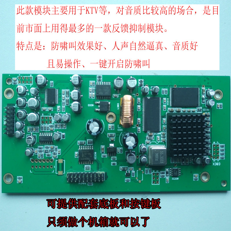 Doctor Anti-whistle Module Feedback Suppressor KTV Microphone Special Anti-flying Mime Frequency Shifter Core Board