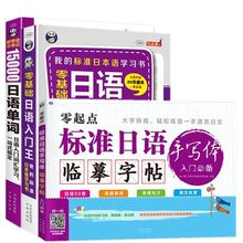 3pcs Getting started with Japanese / 15000 Japanese words / Standard Japanese handwritten copybooks Writing for Adults Beginner camille mccue getting started with coding get creative with code