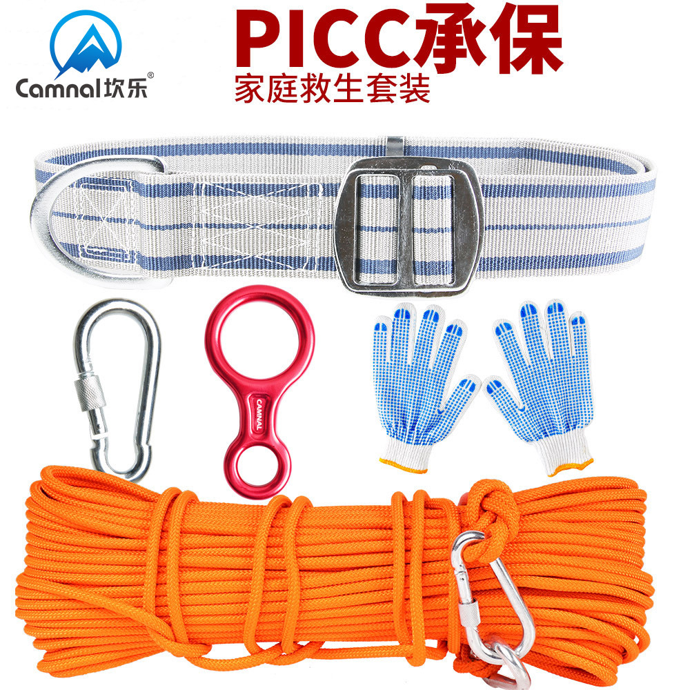 Kan Le Family Emergency Reserve Lifesaving Rope Fire Prevention Qiu Sheng Sheng Safe Rope Set Descent Control Device Rope