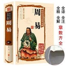 Yi qing – livres de littérature classique chinoise, avec photo, pour enfants, apprentissage des caractères chinois, Mandarin, éducation précoce