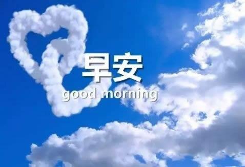 新的一天正能量句子 早安励志心语