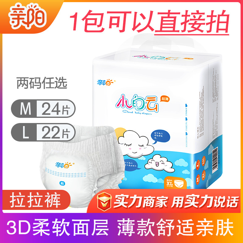 Qin Yang Small White Clouds Full Core Ultra-Thin Pull Up Diaper M24 L22 Infant Baby Diapers Growth Toddler Pants