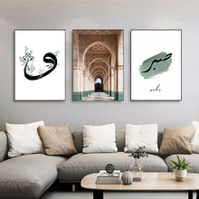 Islamic Arabic Muslim Calligraphy Art Print Black and White Poster Green Leaf Architecture Islamic Wall Picture Canvas Painting