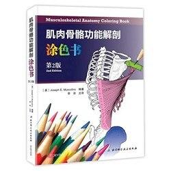 Libro de colorear de anatomía musculoesquelética versión bilingüe (chino E inglés) Segunda edición de Joseph E. Muscolino