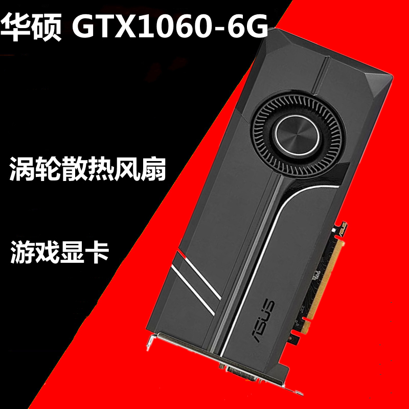 Asus TURBO-GTX1060-6G GTX 1060-6G graphics card image