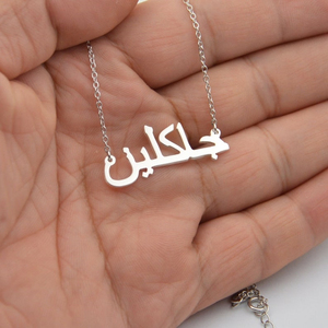 Personalized Arabic Name Necklace Stainless Steel Gold Color Customized Islamic Jewelry For Women Men Nameplate Necklace Gift(China)