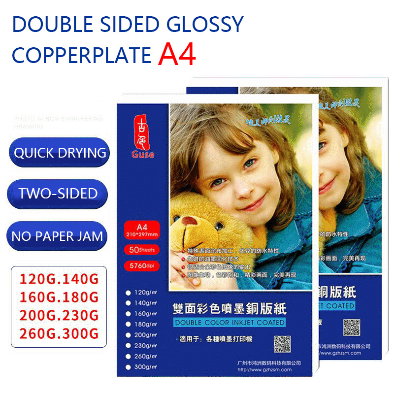 50pcs Inkjet Coated Paper Non-copy Paper A4 And A3 Duplex Printing Inkjet Highlight Double Copper Paper Photo Paper