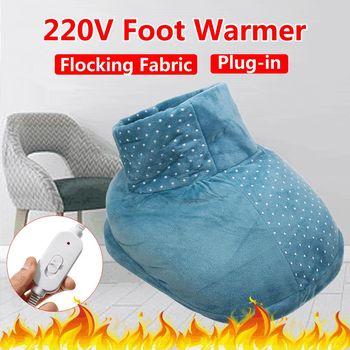 220V Heated Plug Type Electric Warm Foot Warmer Washable Heats Control Settings Warmer Cushion Thermal Foot Warmer Massage Gift