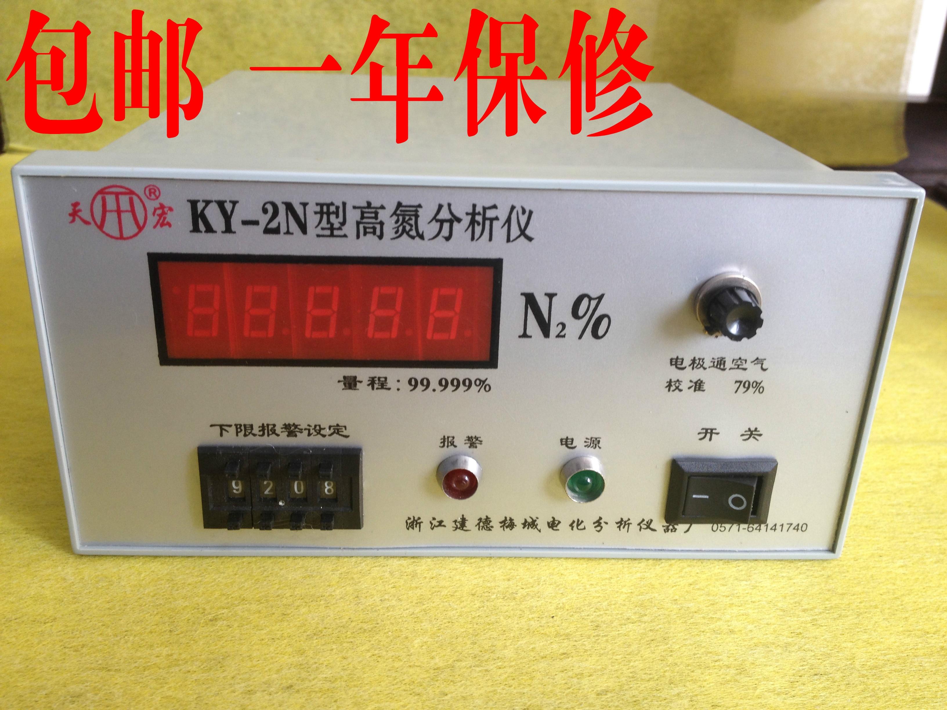 Make For Ky-2n Nitrogen Analyzer Nitrogen Analyzer 99.999 99.99 Manufacturer's Genuine Product