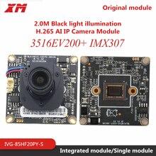 """2.0 متر إضاءة مصباح أسود H.265 AI IP كاميرا وحدة IPC 1/2.9 """"CMOS IMX307 دارة بصرية متكاملة لاستشعار الصورة + كاميرا IP CCTV Hi3516EV200 مع 3/2 متر"""