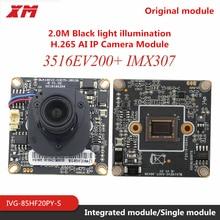 "2.0Mสีดำความสว่างH.265 AI IPกล้องโมดูลIPC 1/2.9 ""CMOS IMX307ภาพSensor + Hi3516EV200กล้องวงจรปิดIPกล้อง3/2M"