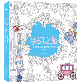 цена на Travel of Dream Colouring Books For Adult Children Relieve Stress Graffiti Painting Drawing art coloring books  libros LW001