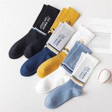 Четыре сезона спортивные мужские носки хлопок модные буквы пэчворк
