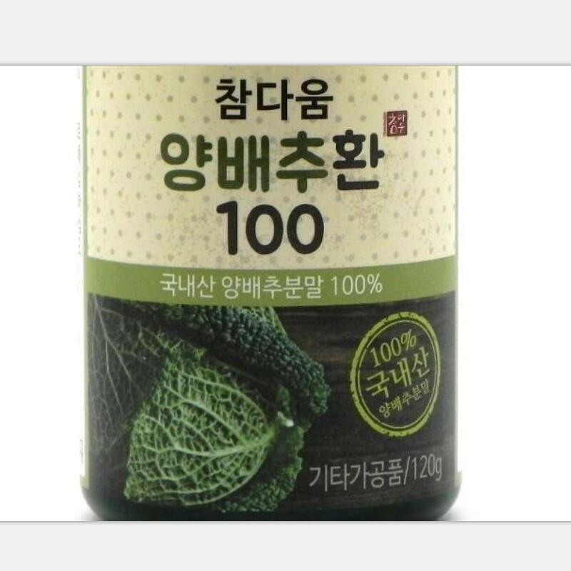 Organic 100% Korean Cabbage Powder Grain 120g (4.23oz),  Rich In Vitamins And Calcium ,Gastrointestinal Regulation