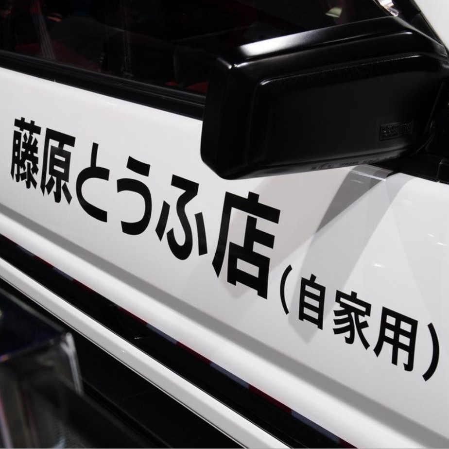 2 pcs 29-70 ซม.สะท้อนแสงแผ่นเริ่มต้น D Fujiwara Tofu Shop สติ๊กเกอร์ติดผนังรูปลอกรถกันชน Funny Drift สติกเกอร์ด้านหลัง