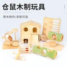 Игрушечный хомяк райский дом деревянная мебель маленький Золотой
