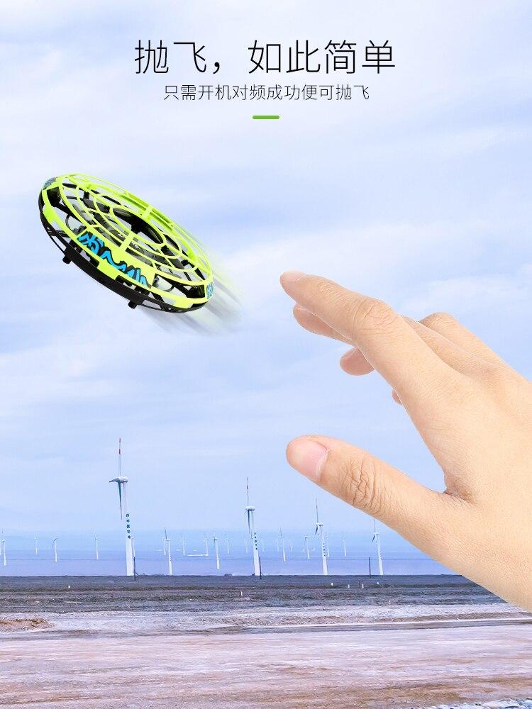 感应飞行器_05