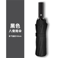 Three Fracture Automatic Umbrella High Archives Man Fully Automatic Umbrella Business Affairs Millet Head Can DIY LOGO