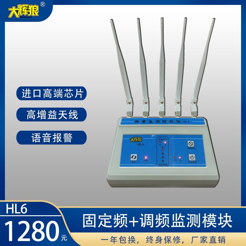 HL8 Weighbridge Monitor Anti-remote Jammer Weighing Monitor Anti-control Instrument Full Frequency