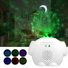 3 in 1 LED starry sky projector star moon night light galaxy Ocean Watermark nebula lamp for baby kids room Christmas gift