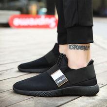 Дышащие мужские кроссовки; Повседневная обувь; Мужские лоферы;