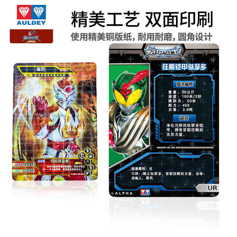 AULDEY Armor Warrior Card Shou Ji Ce Four Stars Warriors Card Take Watt Xingtian Fishing Will Emperor Man Hunting Armor
