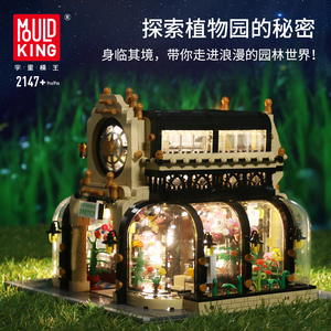 Mould King 16019 Street View Series Model The Botanical Garden with Led Lights Set Blocks Bricks Toys For Birthday Gifts