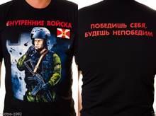 Мужская футболка «vv fighter» российские внутренние войска которую