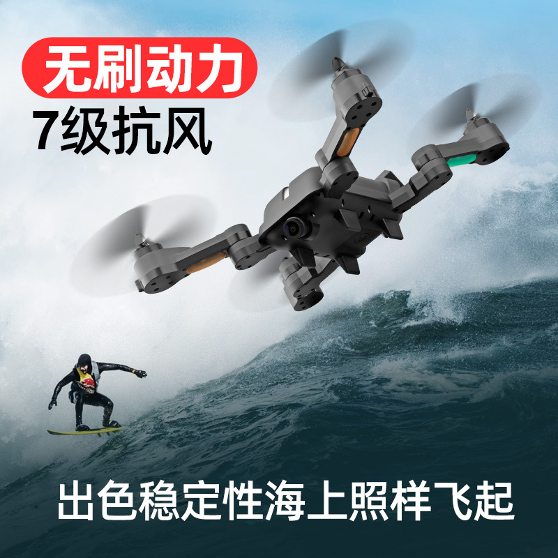 S3 Folding Unmanned Aerial Vehicle High-definition Aerial Photography Profession Quadcopter GPS Smart Set High Ultra-long Life B