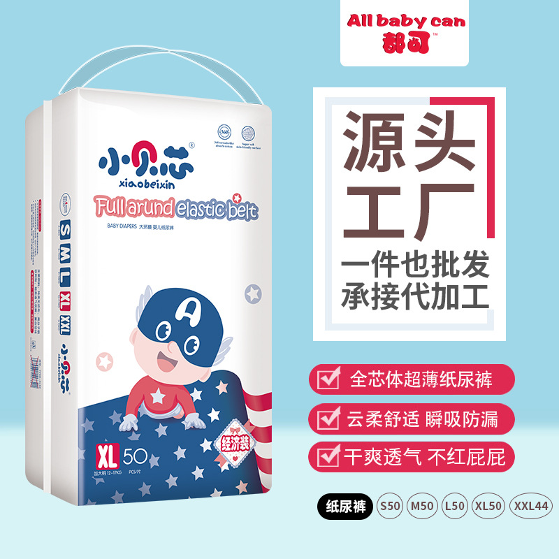 Special Price Diaper Ultra-Thin Dry And Breathable Softcover Diapers Ome Processing