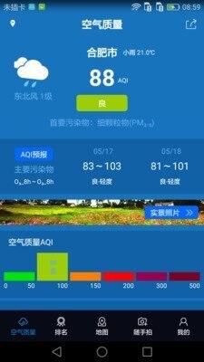安徽空气质量
