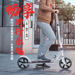 Adult Scooter Children, Two-Wheel Folding, Young Students, Commuting, Adult Campus Tools Scooter