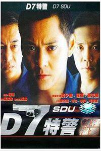 D7特警[高清]