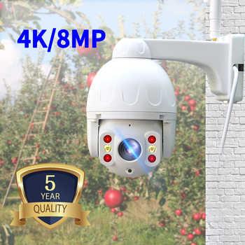 Cámara N_eye ip de 8MP 4K HD para exteriores, cámara impermeable con visión nocturna de color, cámara de seguridad PTZ wifi inteligente 360 °