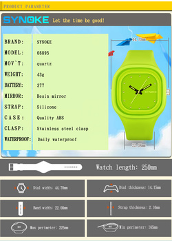 Детские цифровые часы SYNOKE 4