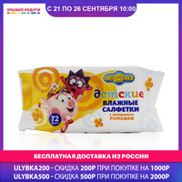 Baby Wet Wipes Без бренда 3113358 Mother Kids kid Baby Care Tools tool child children wipe Улыбка радуги ulybka radugi r ulybka smile rainbow косметика
