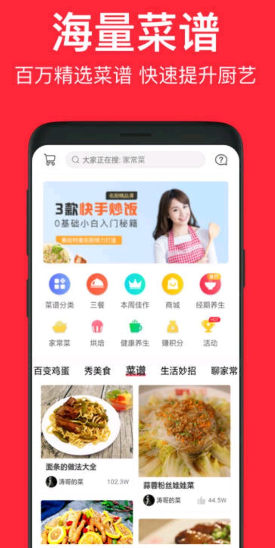 香哈菜谱v7.7.2去推荐_去新闻_破解版