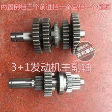 цена на Motorcycle Six Speed Counter Shaft Countershaft Main Gear For NC250 250CC KAYO Xmotos T6 K6 J5 XZ250R RX3 ZS250GY-3 Dirt Bike