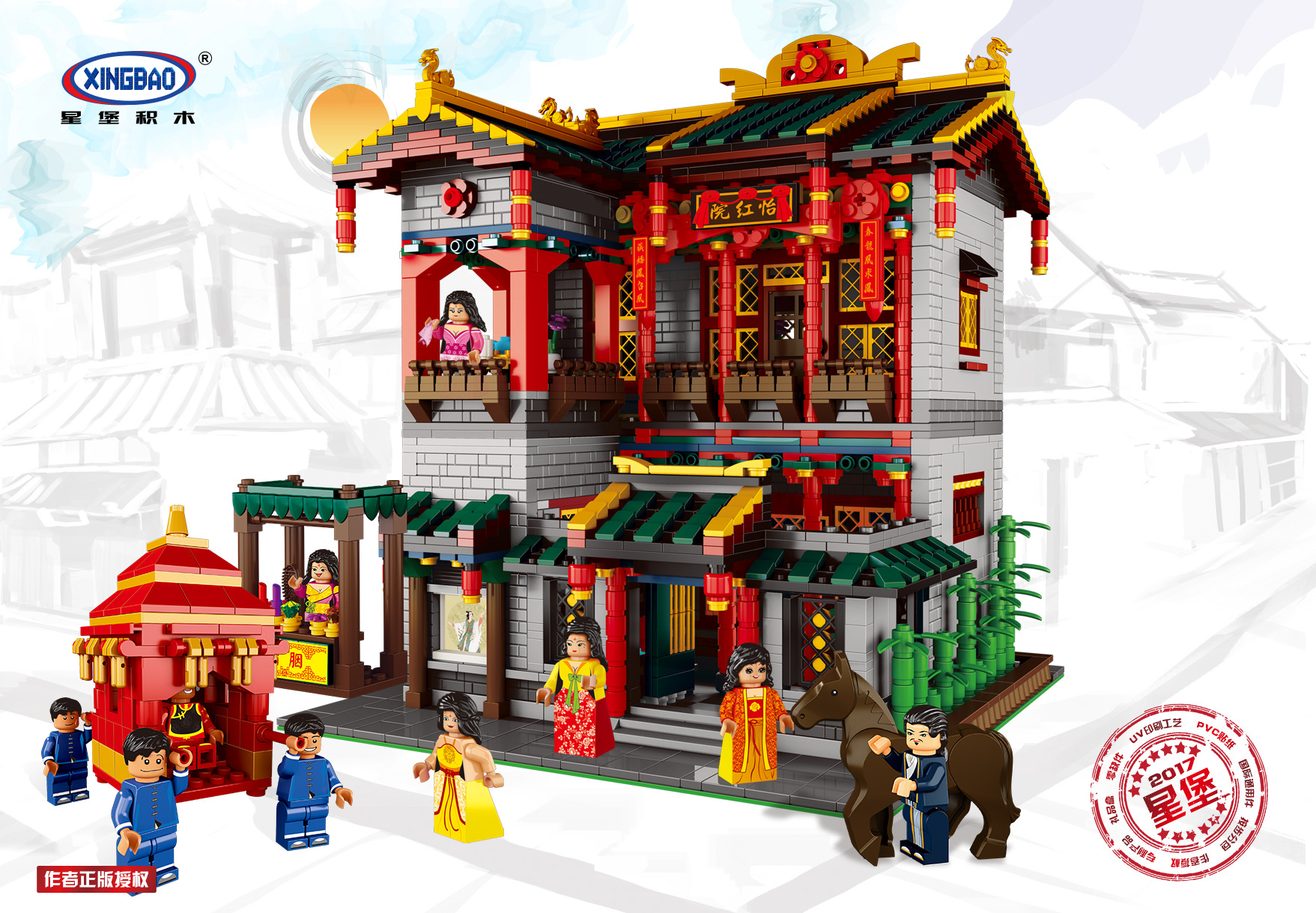 XINGBAO Xb01003 Chinese Street View Xin Ya Xuan Fight Inserted Architecture Small Particles Building Blocks Children'S Education