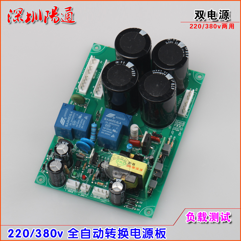 Double Power Supply 250 Welding Machine Bottom Plate 220v/380v Dual-use Dual Voltage Switch Board Electrolytic Board DBS-01-A0