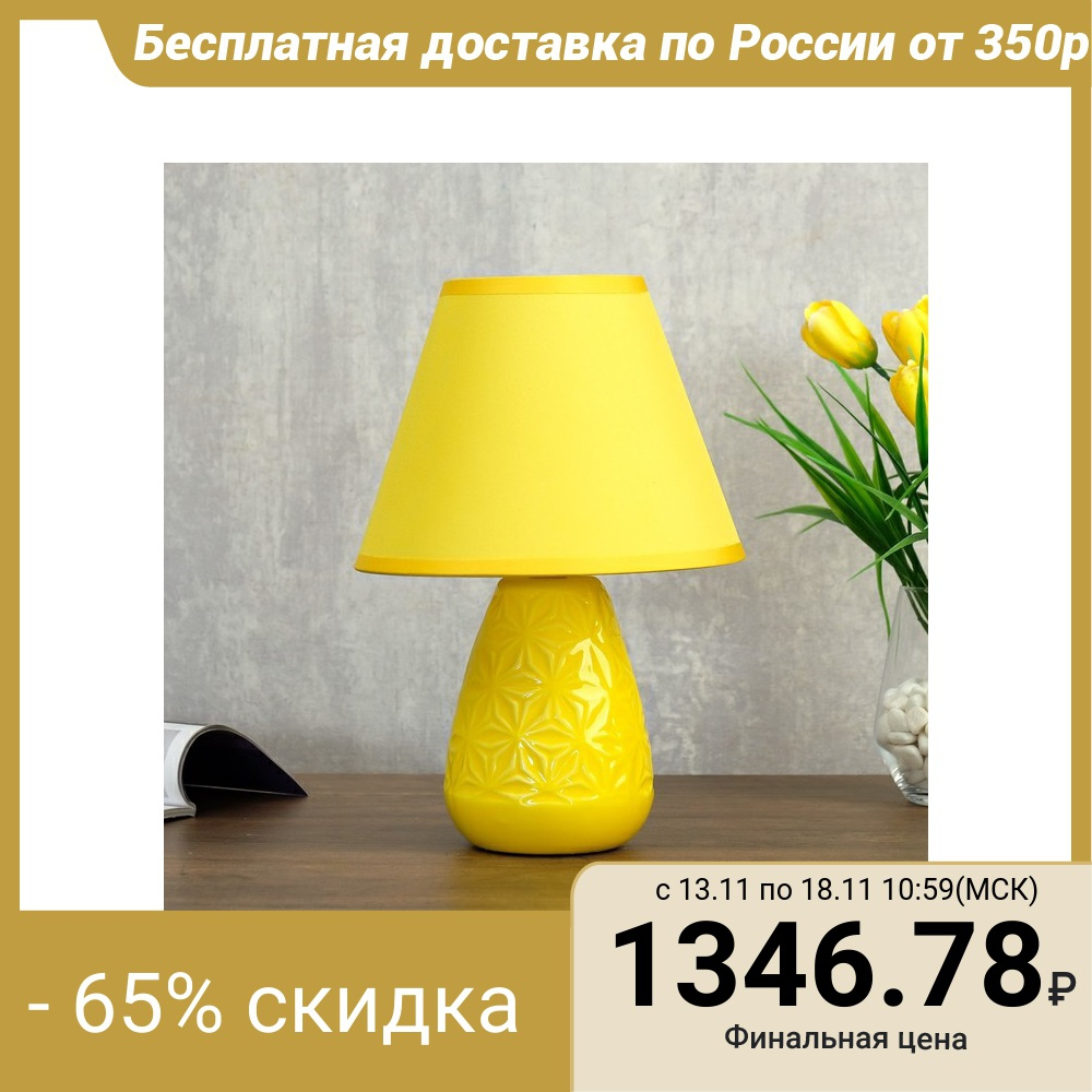 Table lamp 37518/1 1x40W E14 yellow ...