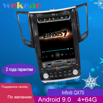 Wekeao Vertical Screen Tesla Style 12.1'' 1Din Android 9.0 Car Radio For Infiniti QX70 FX25 FX35 FX37 Car Dvd Player Auto GPS 4G image