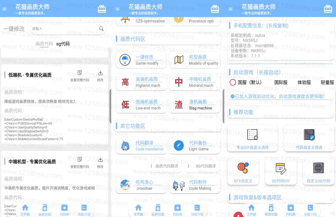 安卓和平精英花猫画质优化修改助手v9.4.1