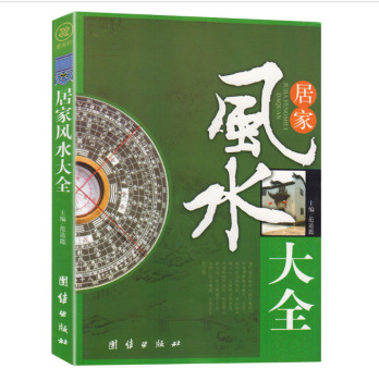 Feng Shui Book All 3 Household Feng Shui Encyclopaedia + Home Feng Shui 100 Bogey + Pu Office Feng Shui Book image