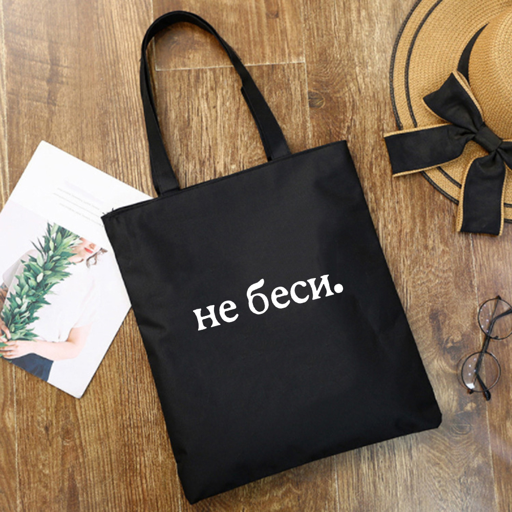 Russia Female Reusable Shopping Bag Canvas Eco Tote Bags with Russian Inscriptions Fashion Women Shopper Travel Bag Book Bags