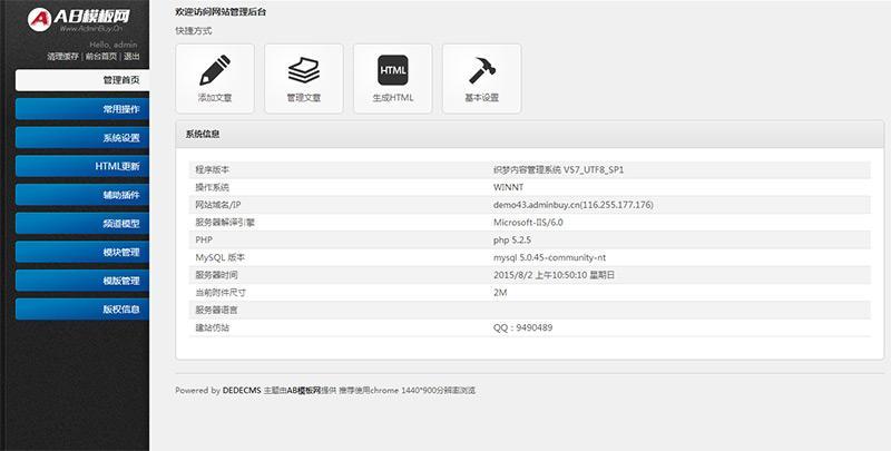 同步炫酷网络建站公司网站源码织梦自适应模板(带手机版数据同步)