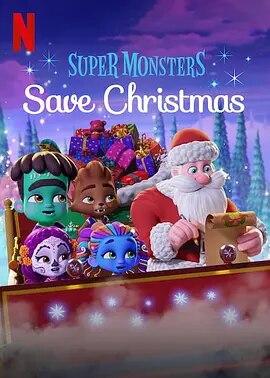 超级小萌怪救圣诞2