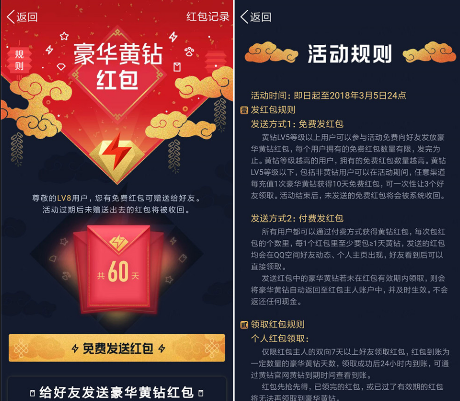 QQ用户豪华黄钻5以上免费发红包