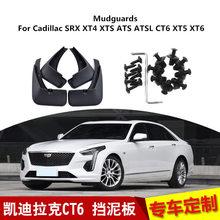 Mudguards For Cadillac SRX XT4 XTS ATS ATSL CT6 XT5 XT6 car special modification front and rear wheel soft plastic mud